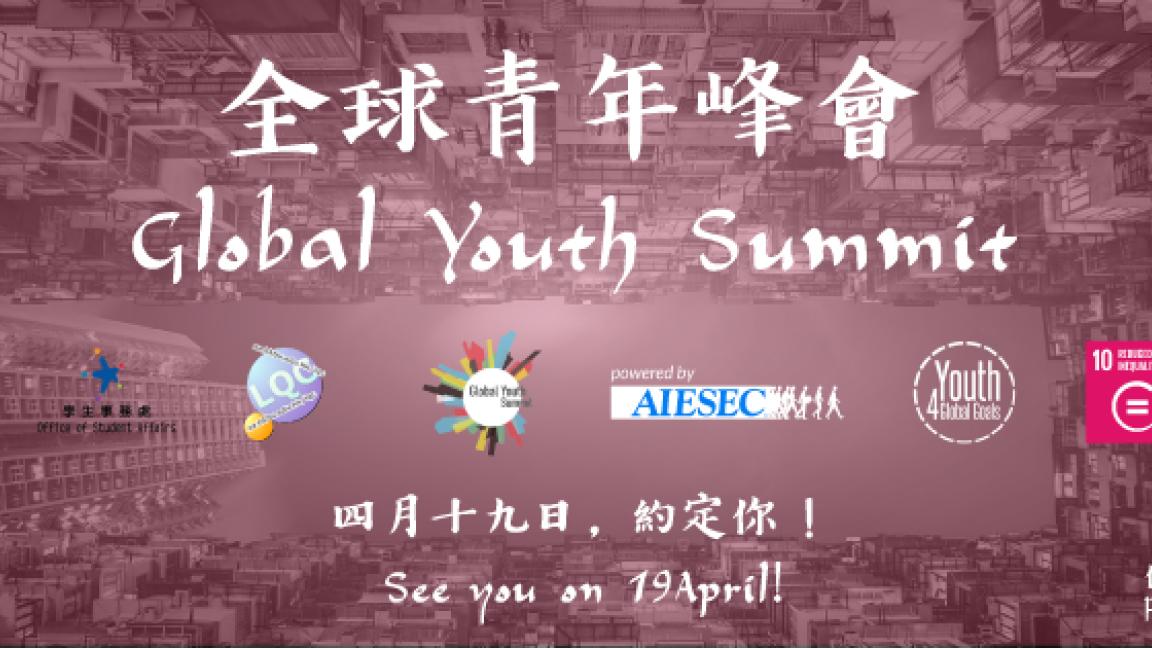 全球青年峰會