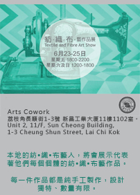 Arts Cowork & partners 呈獻 《紡•織•布•藝作品展 Textile and Fibre Art Show》 –  – Arts Cowork, Lai Chi Kok