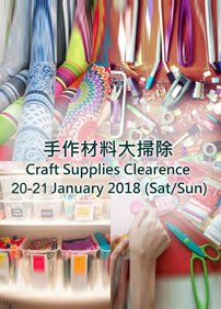 《手作材料大掃除 Craft Supplies Clearence》