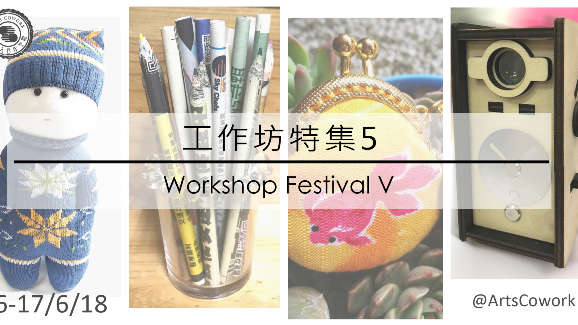 《手作坊特集5 Workshop Festival V》