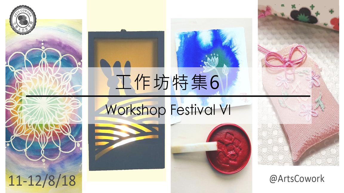 手作坊特集6 Workshop Festival VI