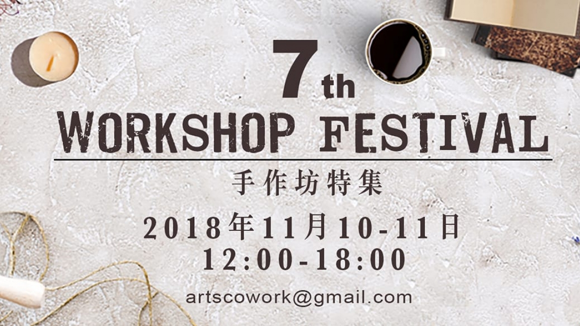 《手作坊特集7 Workshop Festival VII》