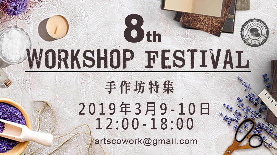 《手作坊特集8 Workshop Festival VIII》