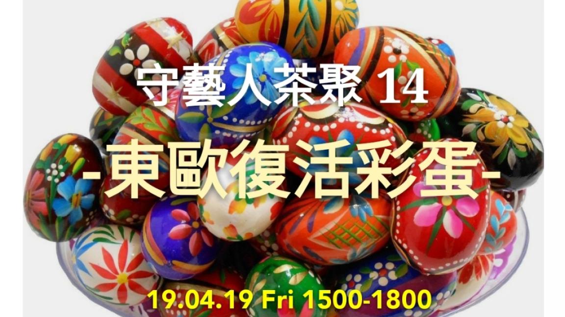 《守藝人茶聚14 - 東歐復活彩蛋》