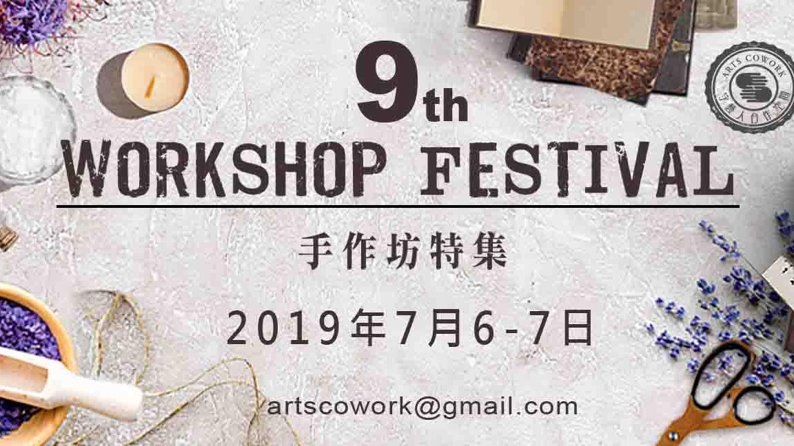 《Workshop Festival IX 手作坊特集9》
