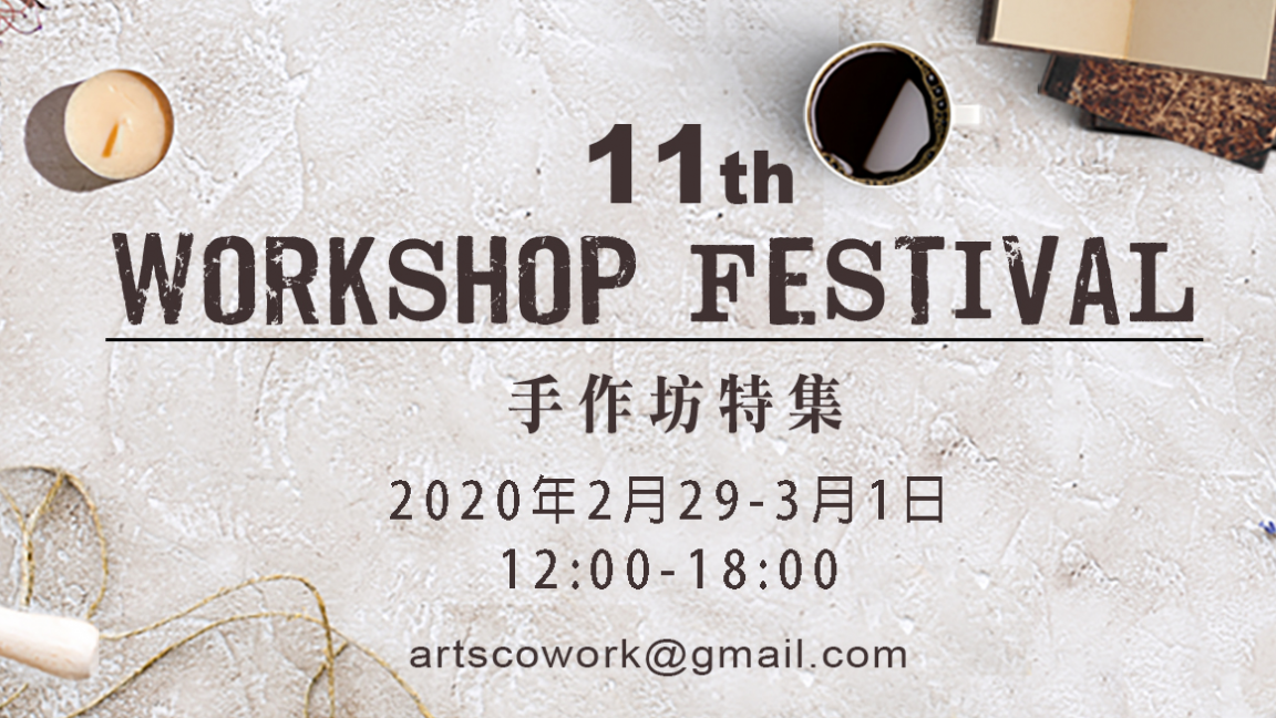 《Workshop Festival XI 手作坊特集11》