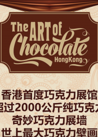 Chocolate Museum of Hong Kong présente Chocolate Museum of Hong Kong – 17 au 23 décembre 2017 – The Peak Hong Kong, Hong Kong