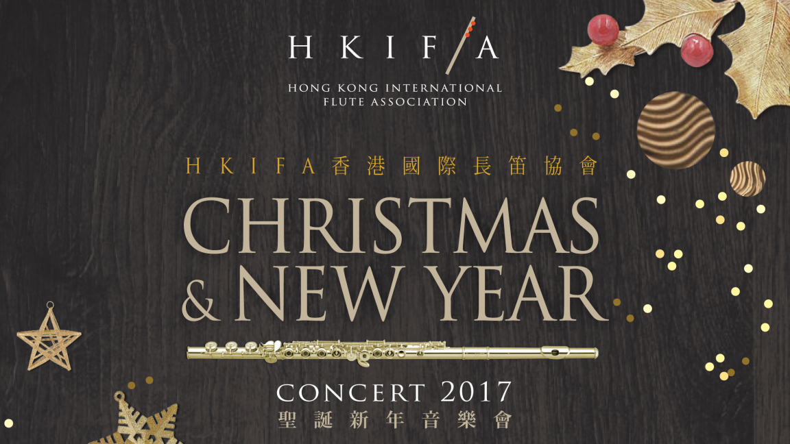 HKIFA Christmas and New Year Concert 2017