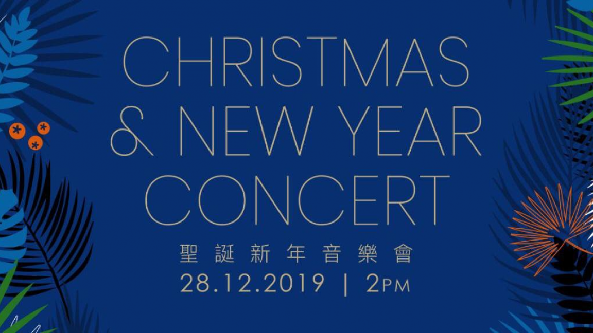 HKIFA Christmas and New Year Concert