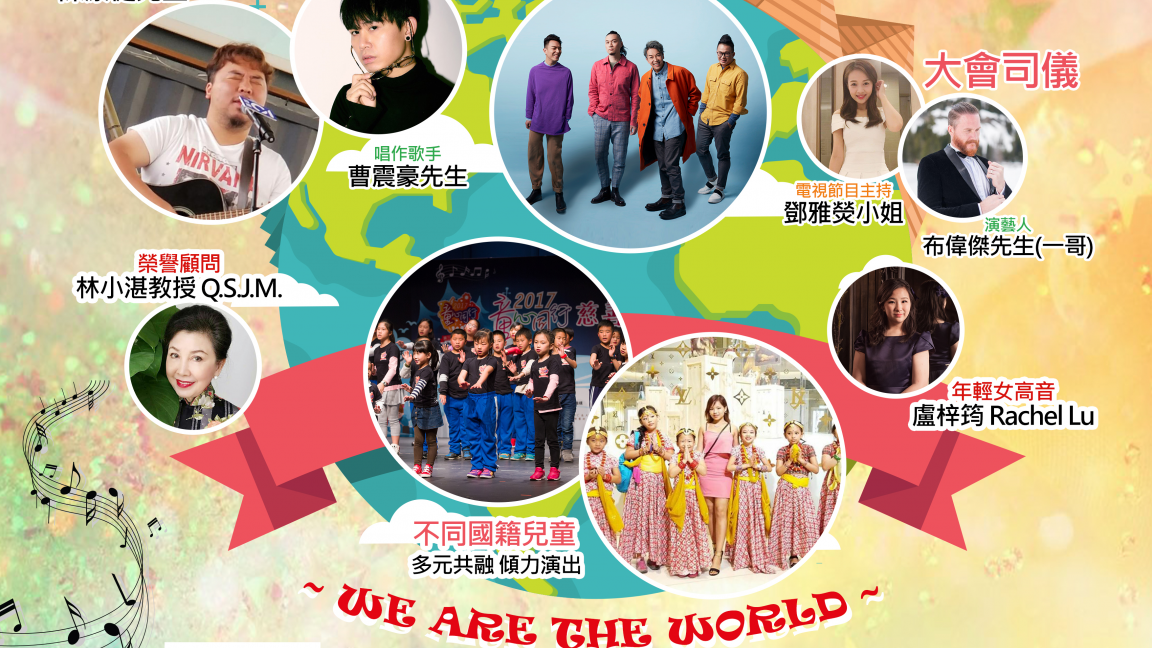 """The 4th """"Voices of Children"""" Charity Concert"""