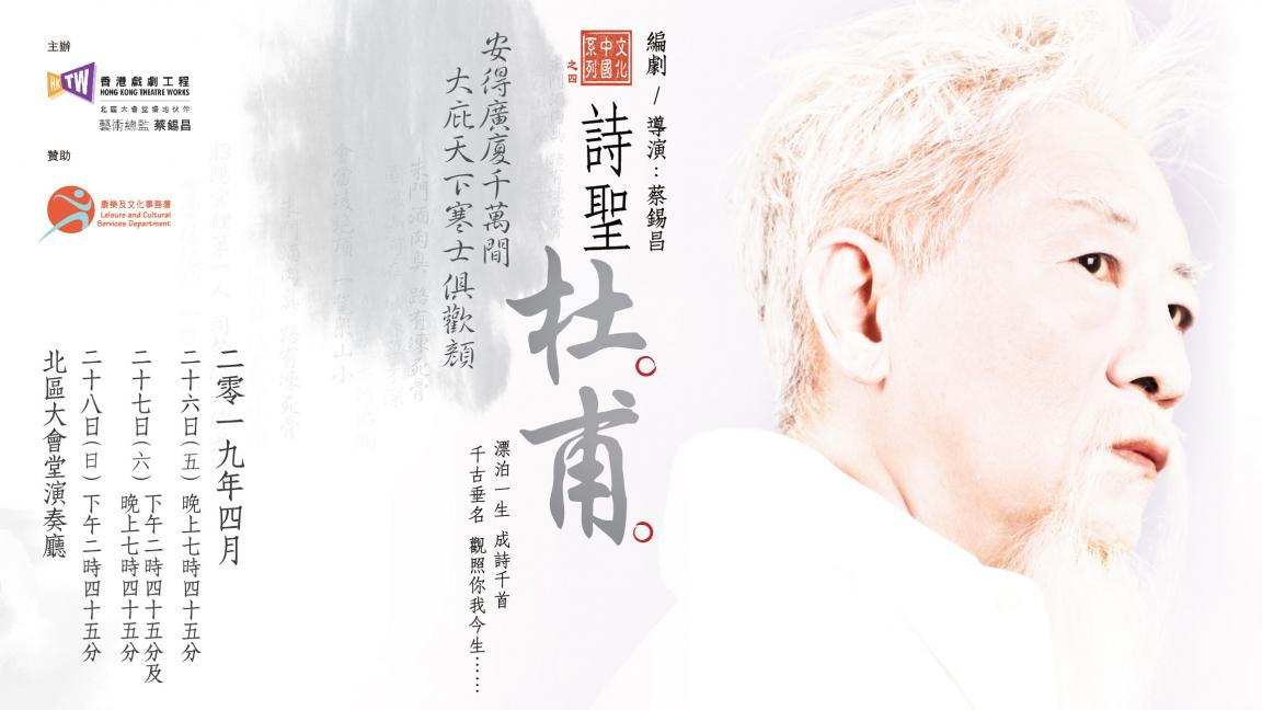 文化中國系列 之四 《詩聖杜甫》