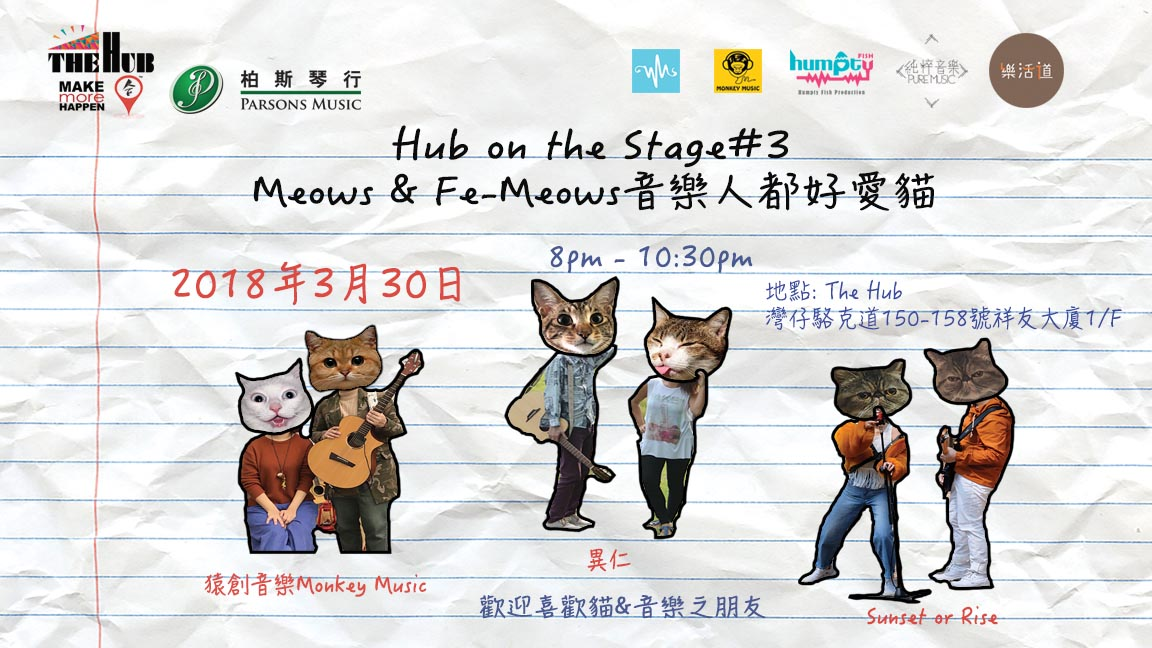 Hub on the Stage #3 Meows & Fe-Meows音樂人都好愛貓音樂會