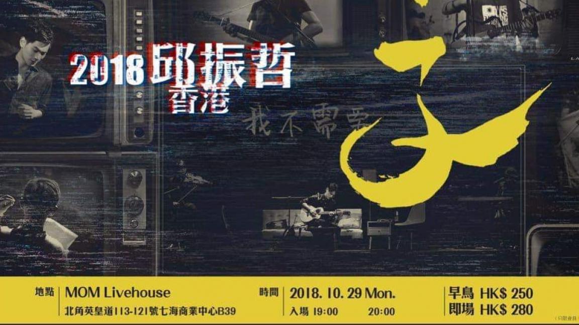 邱振哲《半輩子》香港站2018