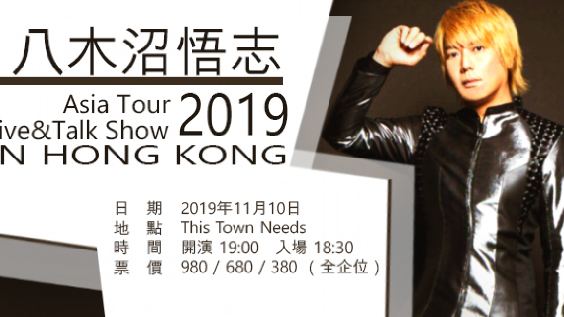 八木沼悟志 Asia Tour 2019 Live&Talk Show IN 香港