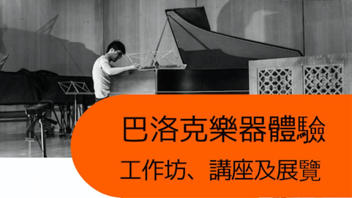 巴洛克樂器體驗:巴洛克小提琴(Baroque Violin) 體驗工作坊