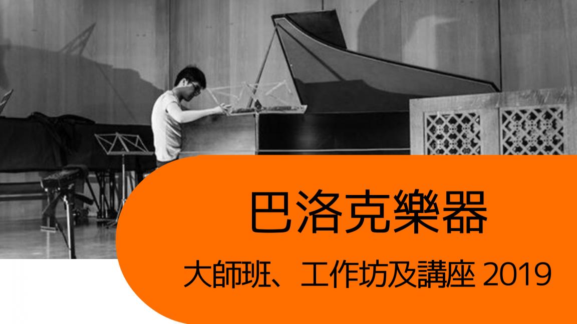 古鍵琴(Harpsichord)工作坊及講座-:數字低音的演奏 主講: 徐錦輝