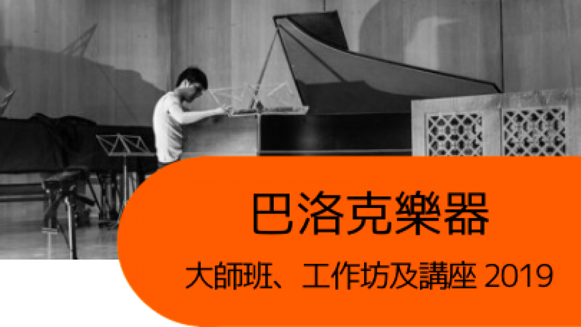 古鍵琴(Harpsichord)工作坊及講座 主講: 徐錦輝