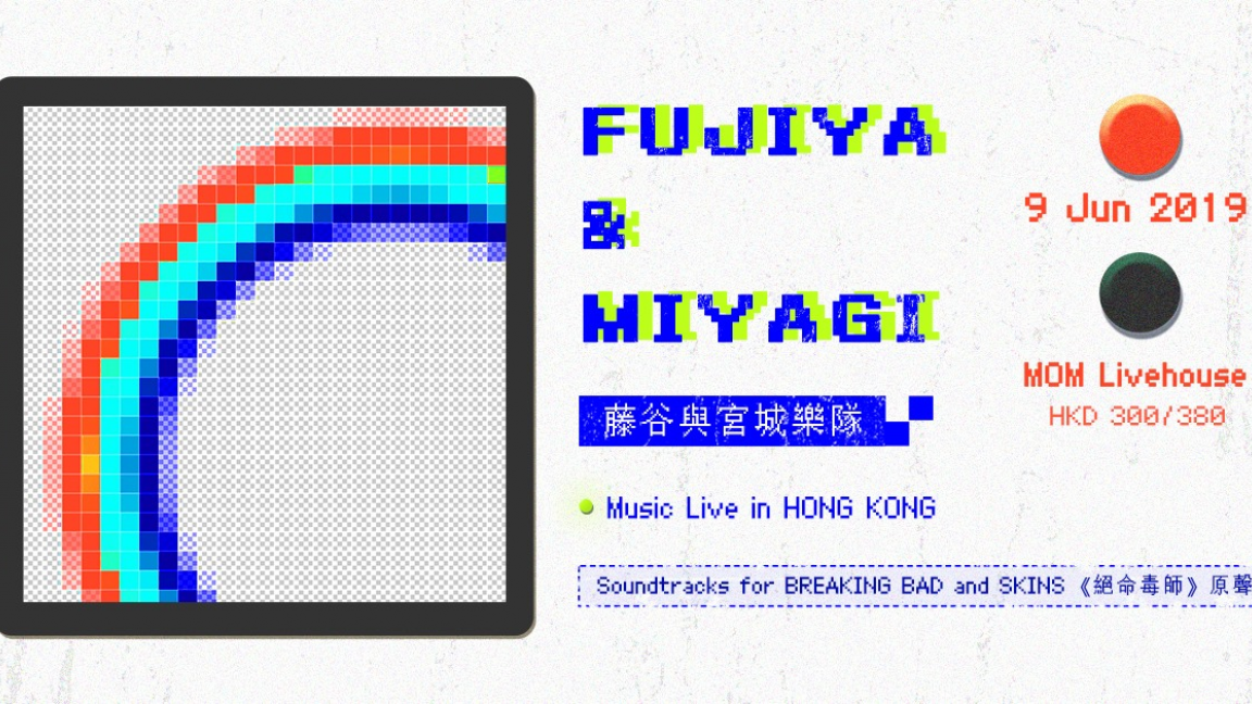 Post Wave Music Presents: Fujiya & Miyagi Live in Hong Kong 2019