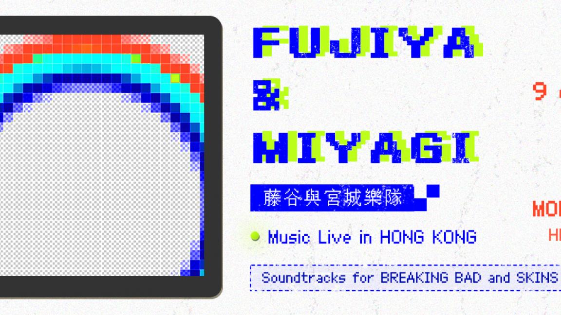 後浪潮呈現:Fujiya & Miyagi香港專場演出2019
