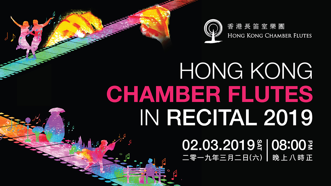 Hong Kong Chamber Flutes in Recital 2019