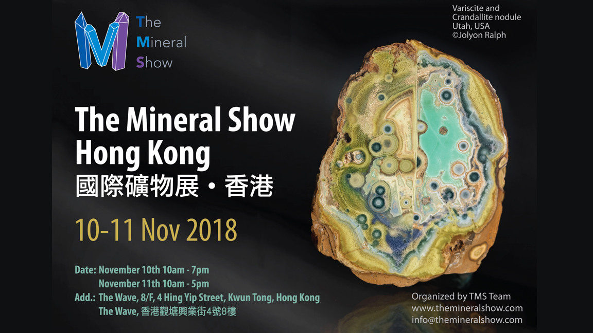 The Mineral Show 國際礦物展 · 香港