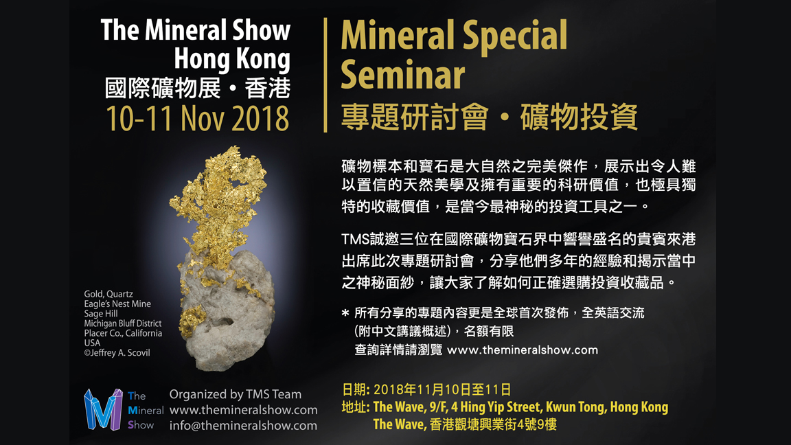 The Mineral Course 專題研討會 · 礦物投資