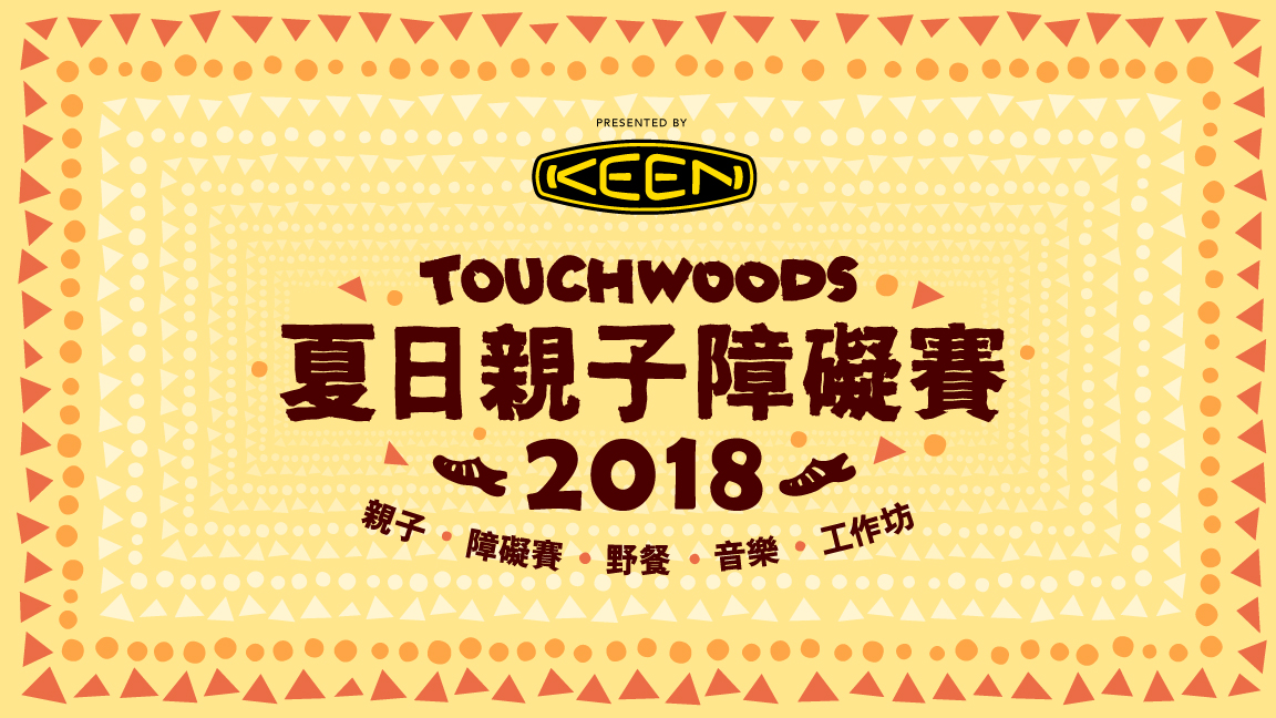 KEEN X TouchWoods 夏日親子障礙賽2018