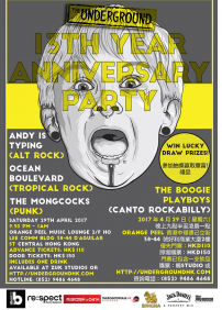 The Underground Ltd. 呈獻 13th Year Anniversary Party: The Boogie Playboys, Ocean Boulevard, Andy is Typing, The Mongcocks – 2017年04月29日 – Orange Peel, Central (中環)