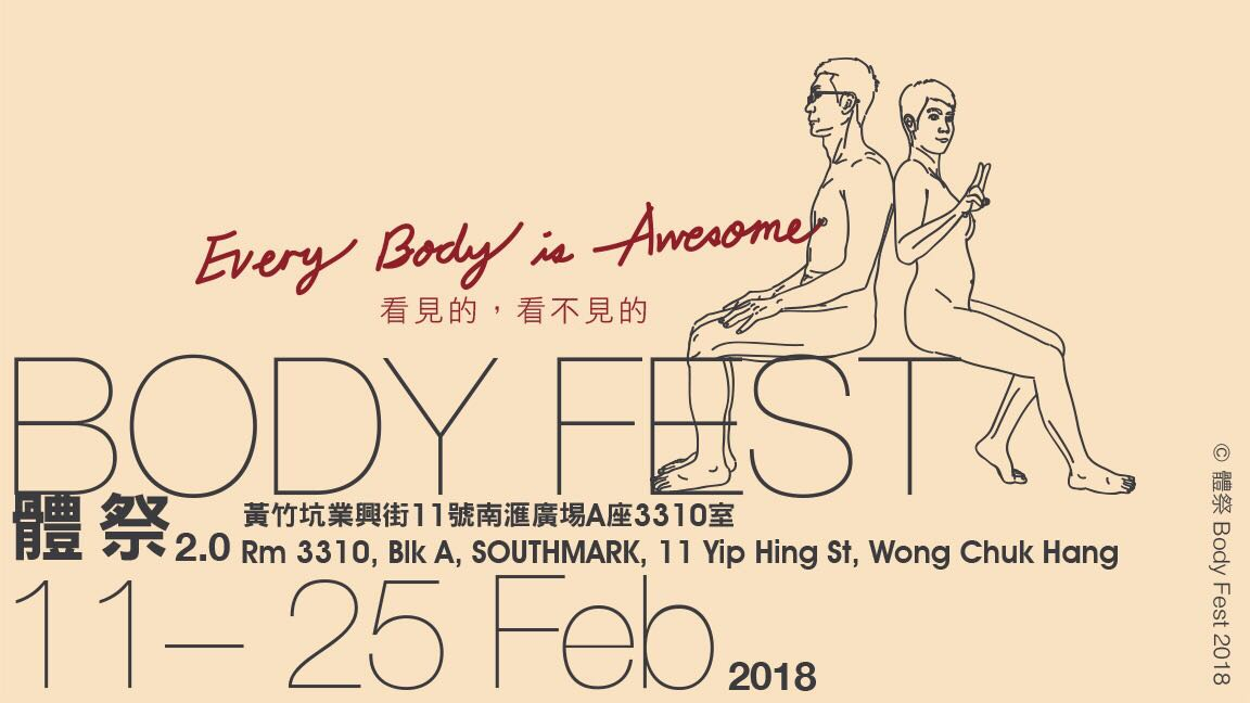 【Body Fest 2.0】Exhibition Reservation (11-25 Feb)