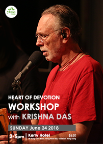 THE YOGA ROOM 呈獻 Heart of Devotion Workshop with Krishna Das: Krishna Das – 2018年06月24日 – Hung Hom Ballroom, Kerry Hotel,, Kowloon