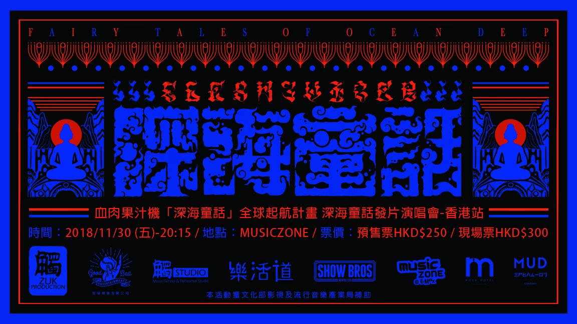 "FleshJuicer ""Fairy tales of Ocean Deep"" Tour - Hong Kong Stop"