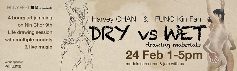 【BODY FEST 2.0】DRY VS WET DRAWING MATERIALS