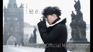 布志綸 Alan Po - 經得起變化 Another Me (Official Music Video)